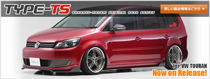 車楽Kansaiオリジナルエアロシリーズ TYPE-TS VW TOURAN フォルクスワーゲン トゥーラン